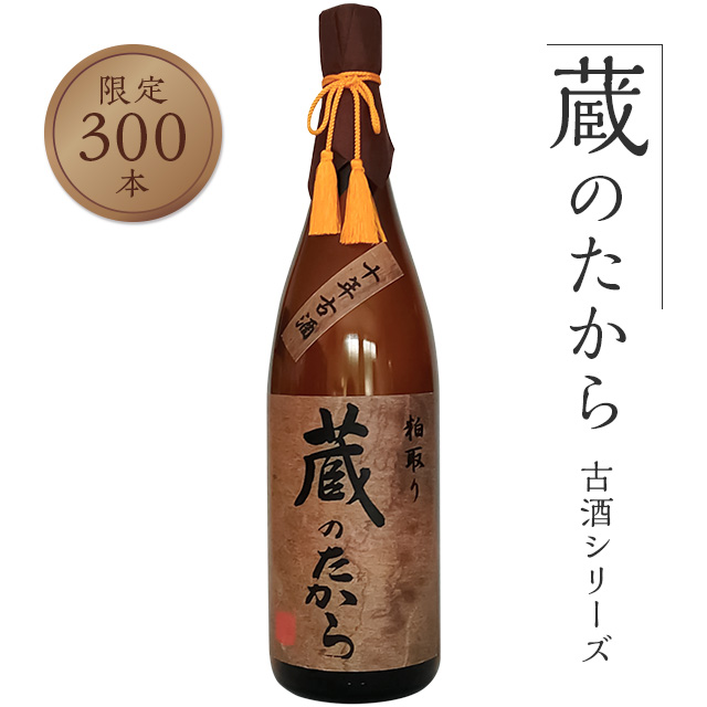醪(もろみ)取り粕取り焼酎 10年古酒 蔵のたから 粕取り【33度】1800ml