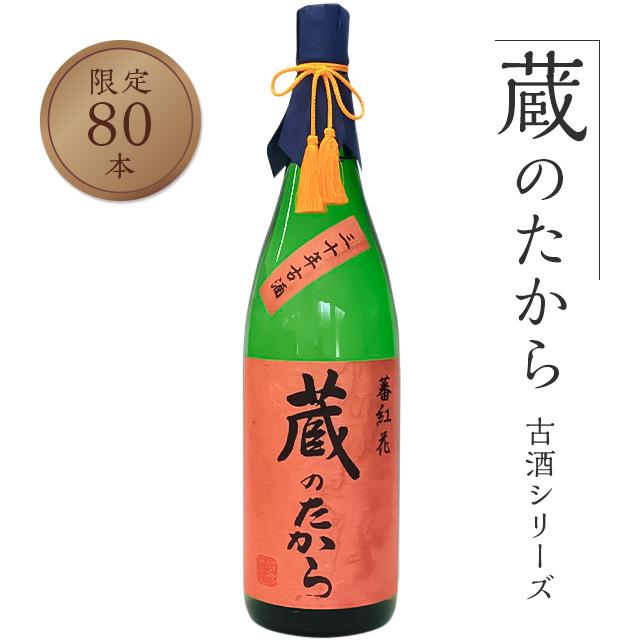 30年ものヴィンテージ品 蔵のたから 蕃紅花(サフラン)【25度】1800ml