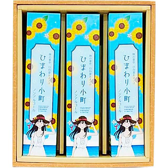【送料無料】〈夏季限定〉ひまわり小町 500ml 3本セット