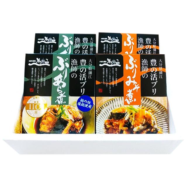 【送料無料】麹の杜自家製塩麹使用・ぶりあら煮/ぶりみそ煮セット