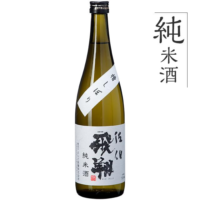 純米酒 佐伯飛翔(さいきひしょう)720ml