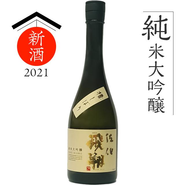 【2021年新酒】純米大吟醸 佐伯飛翔(さいきひしょう)720ml
