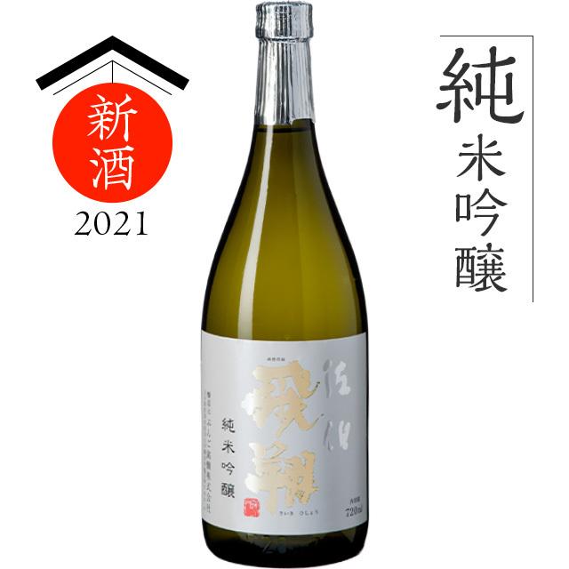 【2021年新酒】純米吟醸 佐伯飛翔(さいきひしょう)720ml