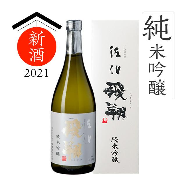 【2021年新酒】純米吟醸 佐伯飛翔(さいきひしょう)720ml〈カートン入り〉
