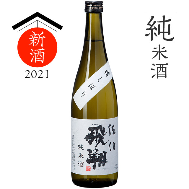 【2021年新酒】純米酒 佐伯飛翔(さいきひしょう)720ml