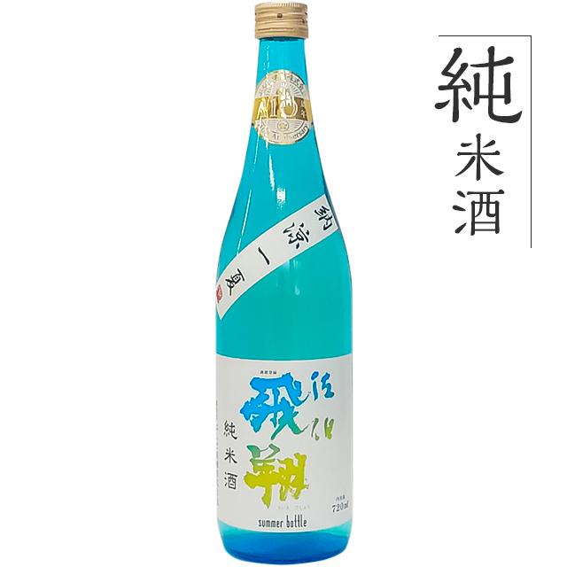 〈数量限定〉純米酒 佐伯飛翔 夏酒(さいきひしょう なつざけ)720ml