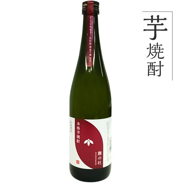 麹の杜オリジナル本格芋焼酎【25度】720ml