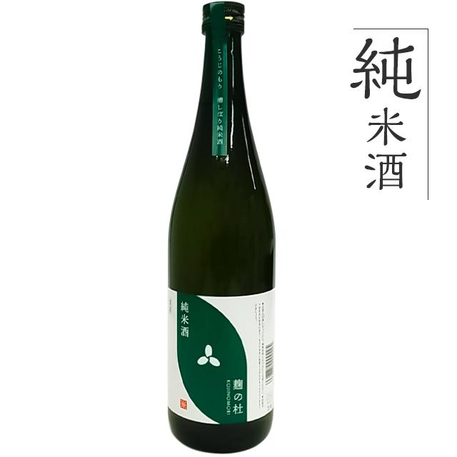 麹の杜オリジナル純米酒