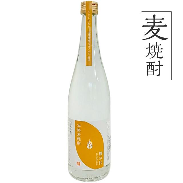 麹の杜オリジナル本格麦焼酎【25度】720ml