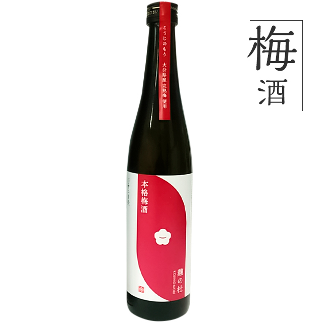 麹の杜オリジナル本格梅酒【11度】500ml