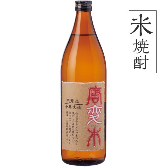 米焼酎 唐変木(とうへんぼく) 十年古酒【25度】900ml