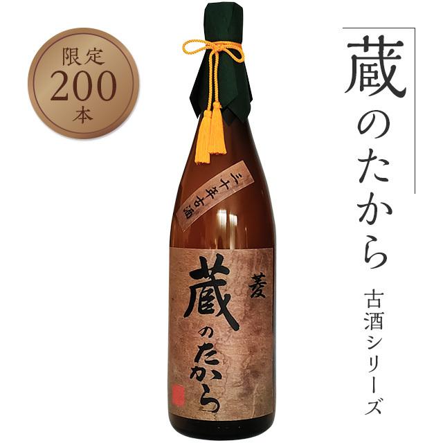 30年ものヴィンテージ品 蔵のたから 菱(ヒシ)【25度】1800ml