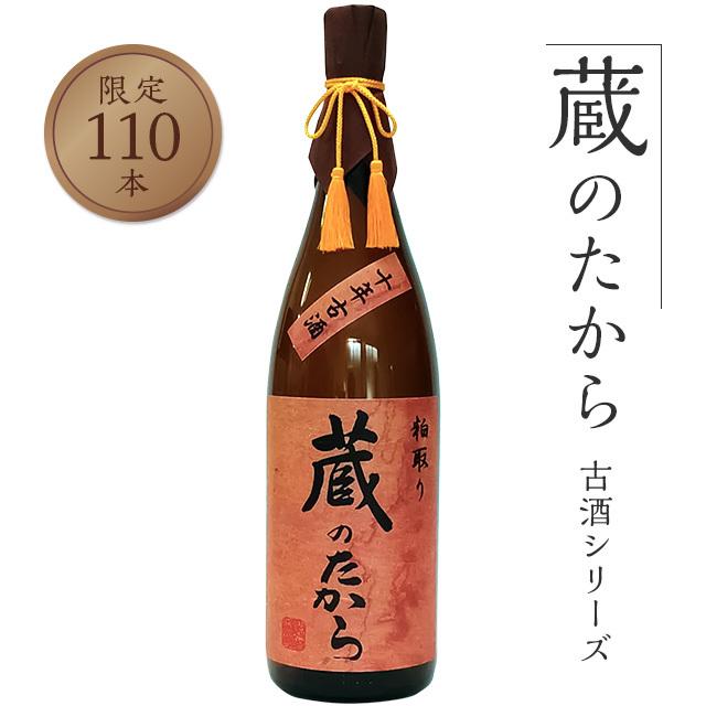 正調粕取り焼酎 10年古酒 蔵のたから 粕取り【27度】1800ml