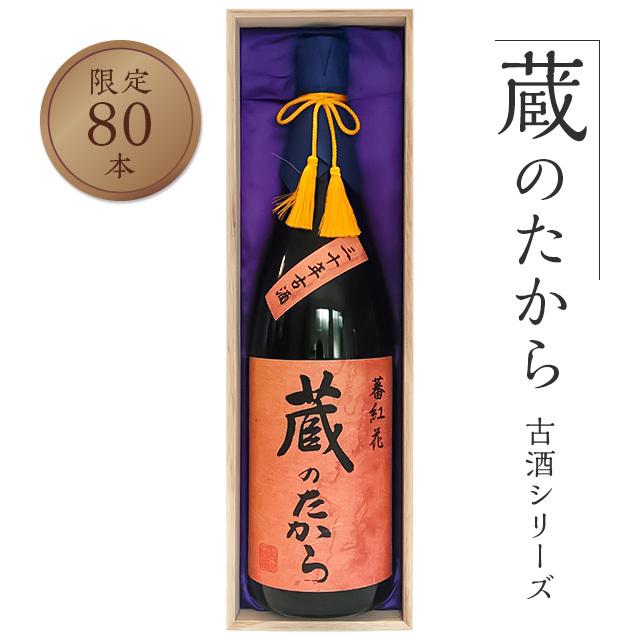 30年ものヴィンテージ品 蔵のたから 蕃紅花(サフラン)【25度】1800ml〈桐箱入り〉