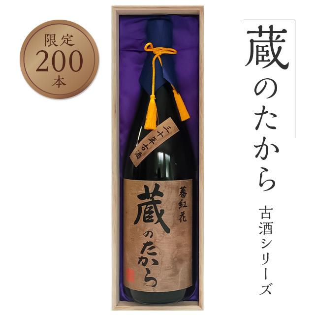 30年ものヴィンテージ品 蔵のたから 蕃紅花(サフラン)原酒【28度】1800ml〈桐箱入り〉