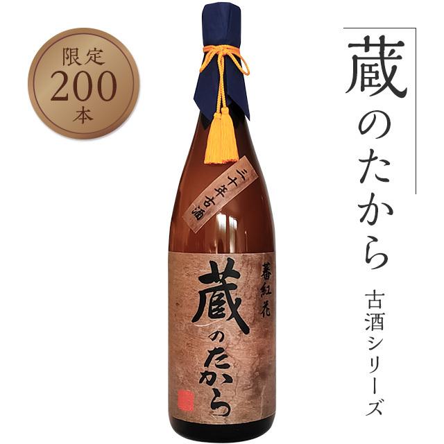 30年ものヴィンテージ品 蔵のたから 蕃紅花(サフラン)原酒【28度】1800ml