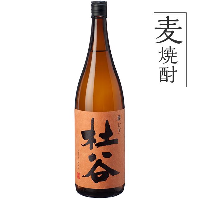 麦焼酎 杜谷(もりや) 華むぎ【25度】1800ml
