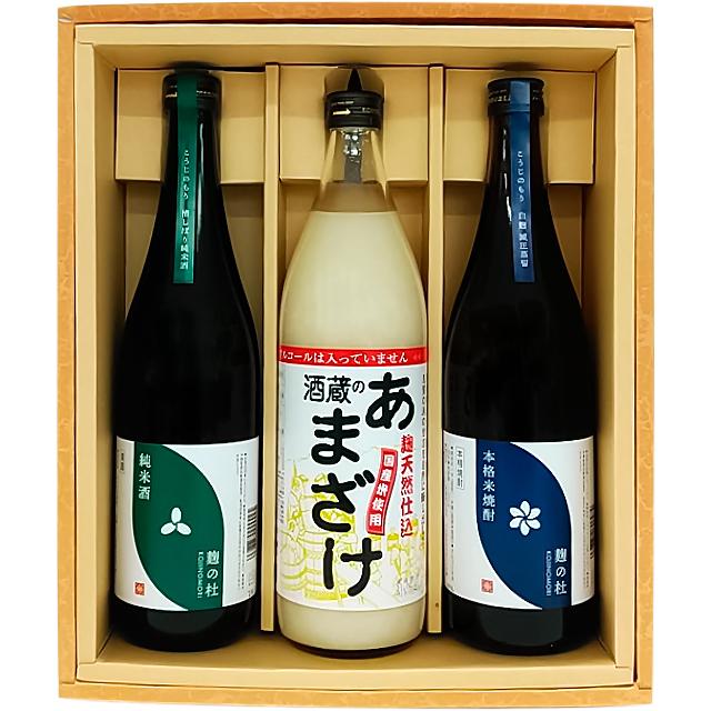 【送料無料】麹の杜オリジナル酒とあまざけセット