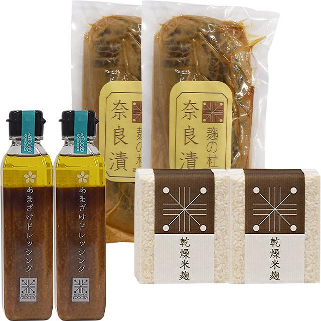 【送料無料】麹の杜バラエティセット