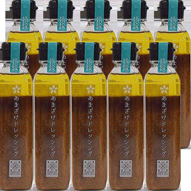 【送料無料】麹の杜オリジナルあまざけドレッシング 10本セット