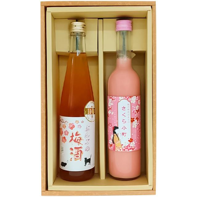 【送料無料】さくら小町とぶんごの梅酒セット