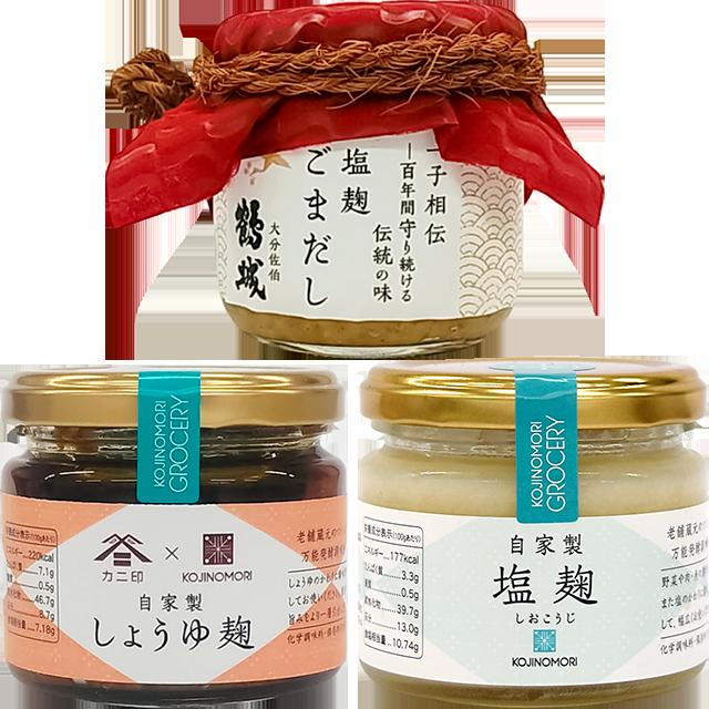 【送料無料】麹の杜オリジナル特選発酵調味料セット
