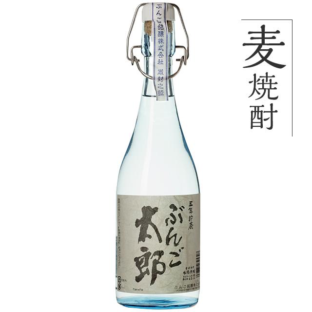 麦焼酎 ぶんご太郎 五年貯蔵【25度】720ml