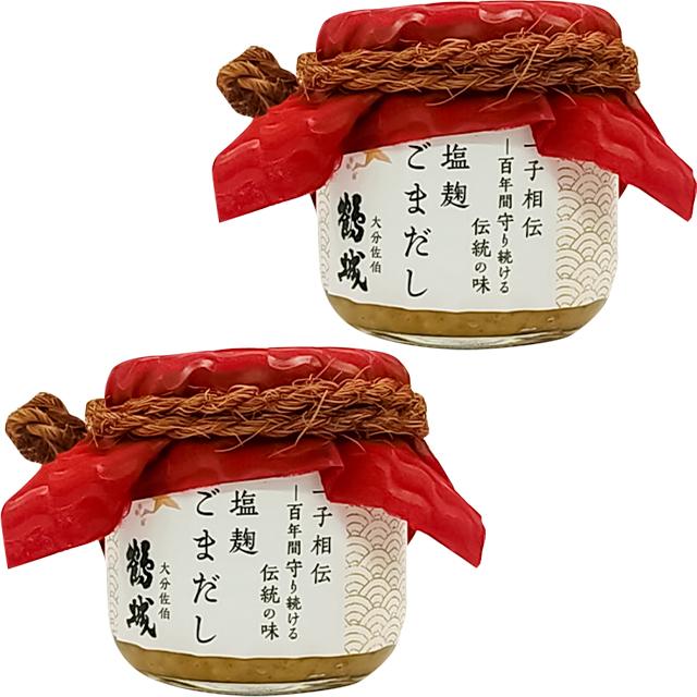 【送料無料】鶴城 塩麹ごまだし 2個セット