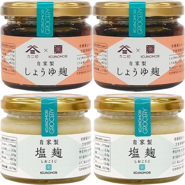 【送料無料】麹の杜オリジナル自家製塩麹・しょうゆ麹セット