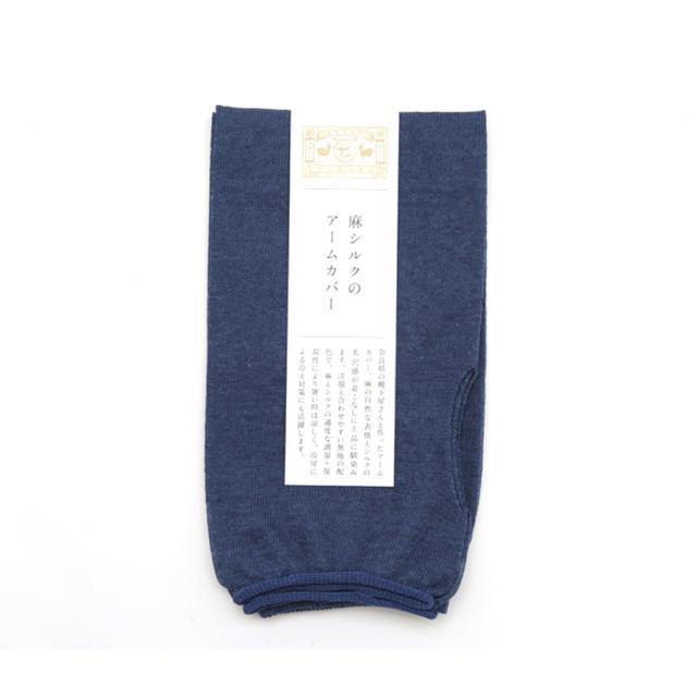 中川政七商店 麻シルクのアームカバー