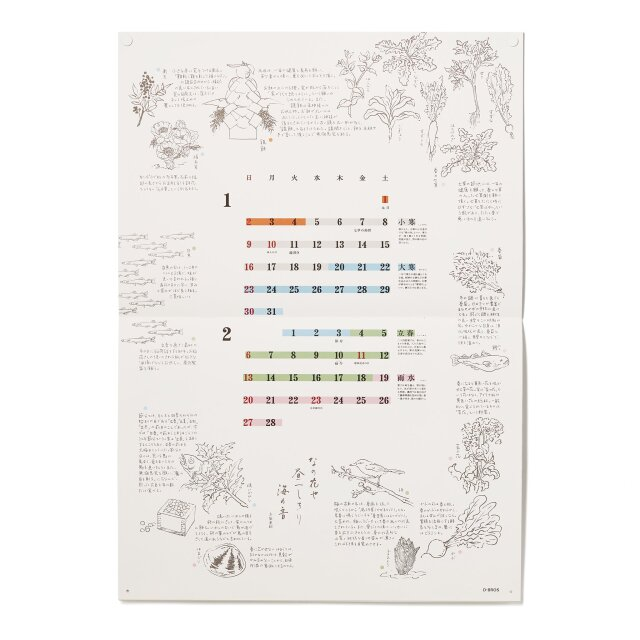 D-BROS(ディーブロス) 2022年カレンダー 「二十四節氣カレンダー」