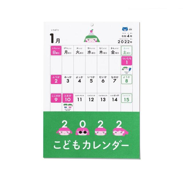 D-BROS(ディーブロス) 2022年カレンダー 「こどもカレンダー」
