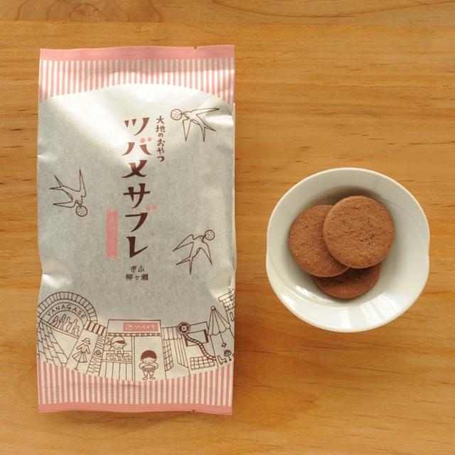 ツバメヤ×まっちん×山本佐太郎商店 大地のおやつ 「ツバメサブレ・有機ココア」