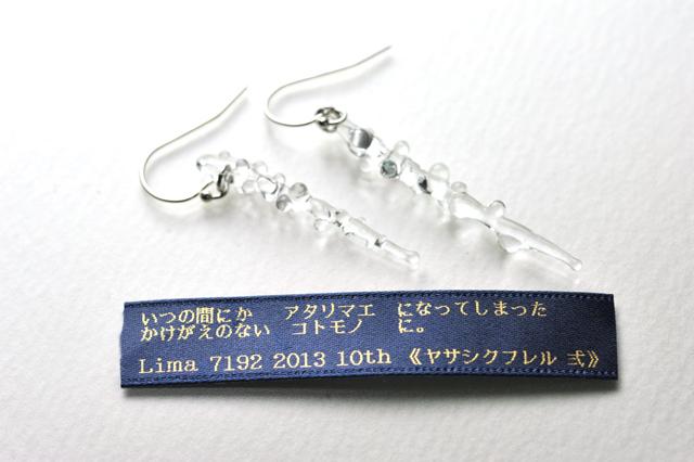 「Lima 7192」 2013 10th 「ヤサシクフレル 弐」 pierce