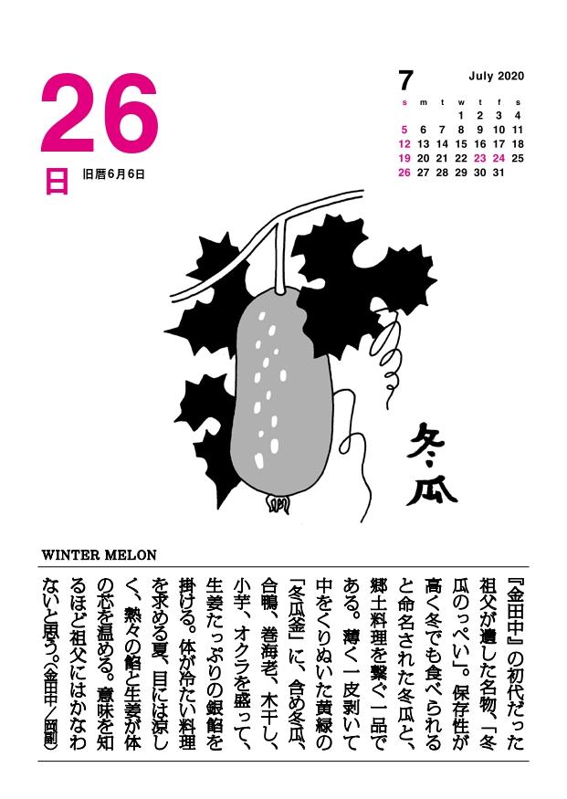 味のカレンダー2020