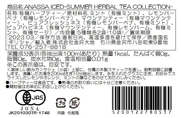 ANASSA ICED ハーブティー アイスド(紙箱)