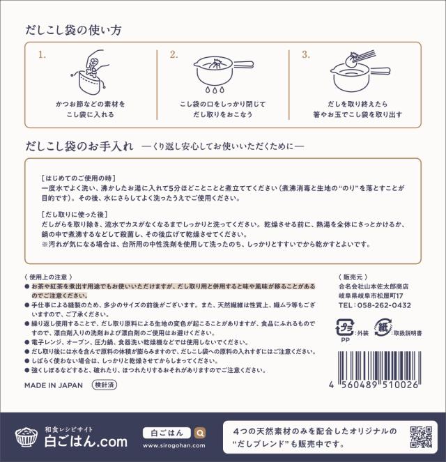 白ごはん.com だしこし袋