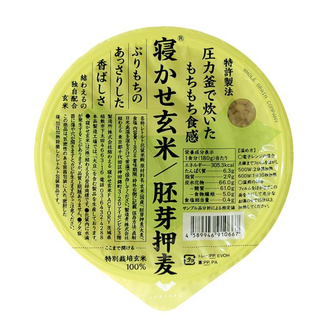 結わえる 寝かせ玄米 ごはんパック 胚芽押麦ブレンド