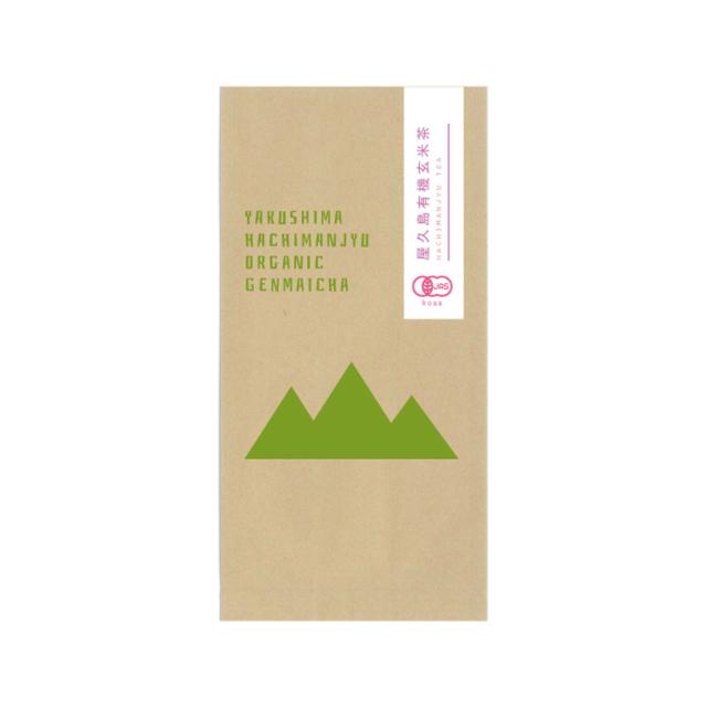 屋久島八万寿茶園 玄米茶