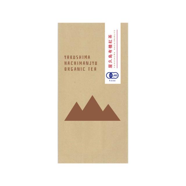 屋久島八万寿茶園 有機紅茶