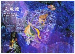 アンデルセン 「人魚姫」 絵:清川あさみ