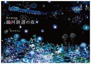 宮沢賢治 「銀河鉄道の夜」 絵:清川あさみ