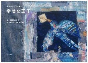 オスカー・ワイルド 「幸せな王子」 絵:清川あさみ