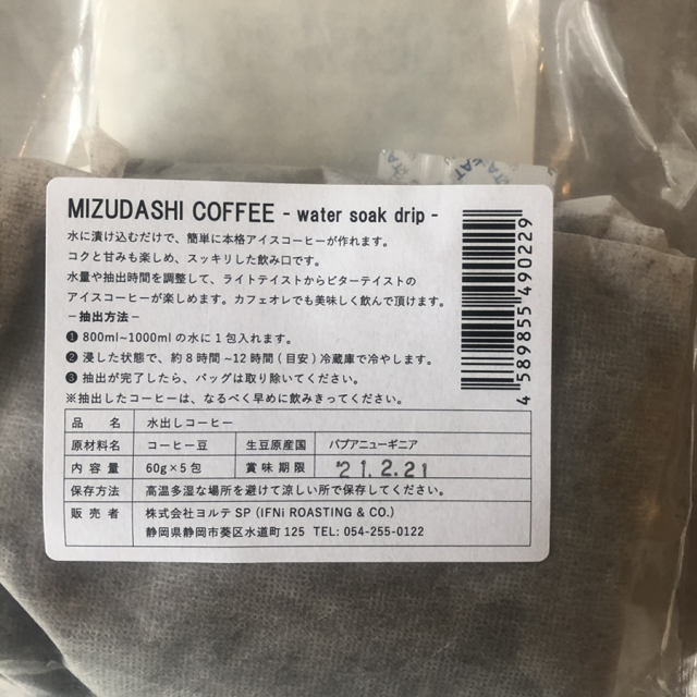 MIZUDASHI COFFEE IFNi ROASTING & CO