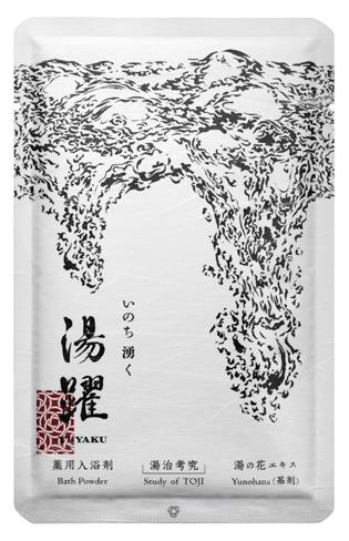 湯躍 別府湯の花エキス配合 薬用入浴剤 無垢