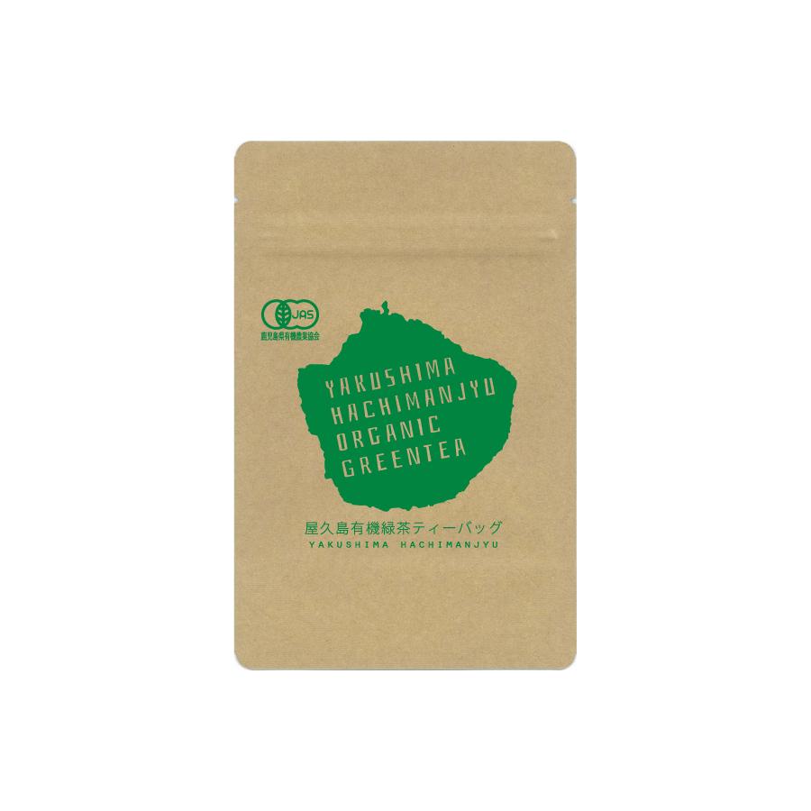屋久島八万寿茶園 有機緑茶 ティーバッグ