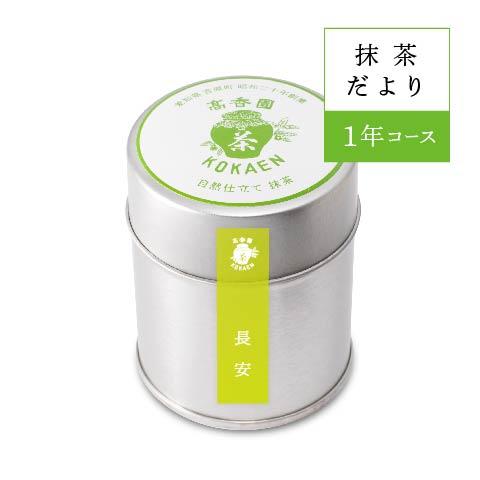 〈抹茶だより〉抹茶・長安 1年コース