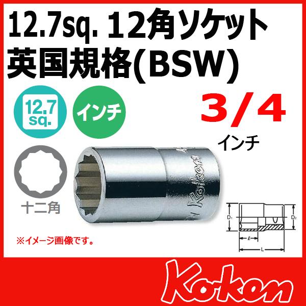 Koken(コーケン) 4405W-3/4 (1/2sq) 12角ショートソケット (英国 ...