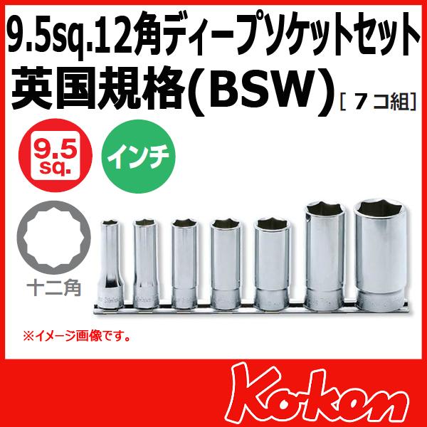 Koken(コーケン)RS3305W/7 (3/8sq) ディープソケットセット12角 ...