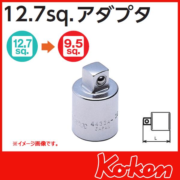 【メール便可】 Koken(コーケン) 凸-3/8(9.5) 凹-1/2(12.7) ソケットレンチ変換アダプター 4433A-35
